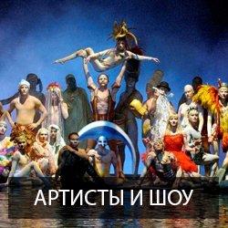 Артисты и шоу Горячий Уикенд - Заказ артистов без посредников