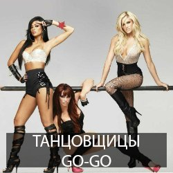 Танцовщицы go-go Горячий Уикенд